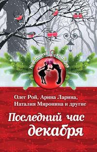 Купить книгу Последний час декабря (сборник), автора Екатерины Неволиной