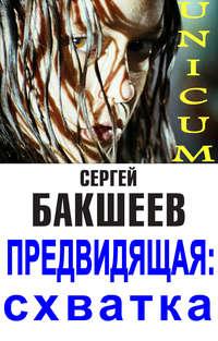 Купить книгу Предвидящая: схватка, автора Сергея Бакшеева