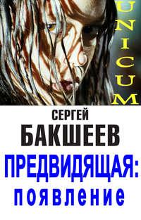 Купить книгу Предвидящая: появление, автора Сергея Бакшеева