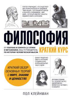 Обложка Философия. Краткий курс