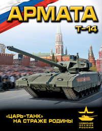 Купить книгу «Армата». «Царь-Танк» на страже Родины, автора Андрея Чаплыгина