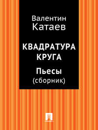 Квадратура круга. Пьесы (сборник)