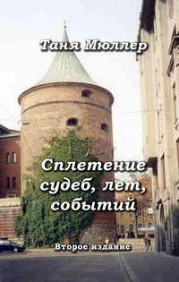 Книга Сплетение судеб, лет, событий - Автор Татьяна Мюллер-Кочеткова