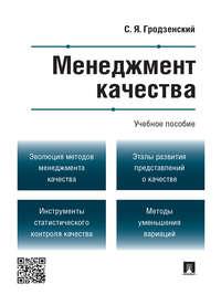Купить книгу Менеджмент качества. Учебное пособие, автора Сергея Яковлевича Гродзенского