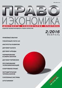 Книга Право и экономика №02/2016 - Автор