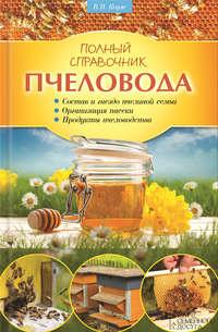 Купить книгу Полный справочник пчеловода, автора Валерия Коржа
