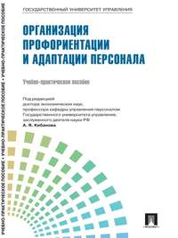 Купить книгу Управление персоналом: теория и практика. Управление инновациями в кадровой работе, автора Коллектива авторов