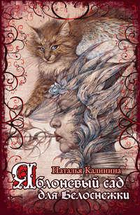 Купить книгу Яблоневый сад для Белоснежки, автора Натальи Калининой