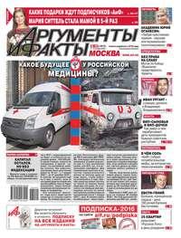 Аргументы и факты Москва 40-2016