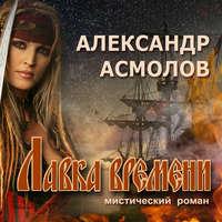 Купить книгу Лавка времени, автора Александра Асмолова
