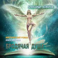 Купить книгу Бродячая душа, автора Александра Асмолова