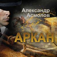 Купить книгу Аркан, автора Александра Асмолова