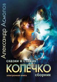 Купить книгу Колечко. Сказки в стихах, автора Александра Асмолова