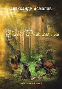 Купить книгу Сказки Дальнего леса, автора Александра Асмолова
