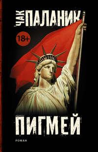 Купить книгу Пигмей, автора Чака Паланик