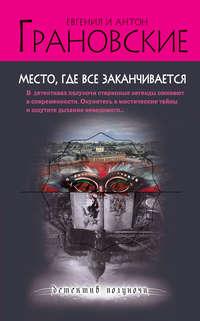 Купить книгу Место, где все заканчивается, автора Антона Грановского