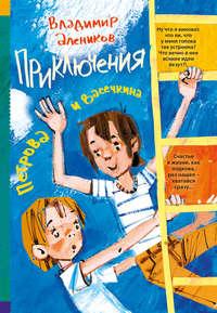 Книга Приключения Петрова и Васечкина