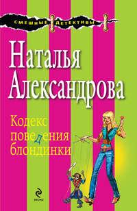Купить книгу Кодекс поведения блондинки, автора Натальи Александровой