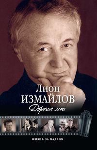 Купить книгу Дорогие мои, автора Лиона Измайлова