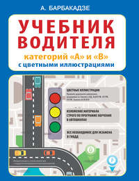 Купить книгу Учебник водителя категорий «А» и «В» с цветными иллюстрациями, автора Андрея Барбакадзе