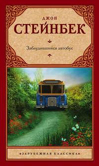 Купить книгу Заблудившийся автобус, автора Джона Стейнбека