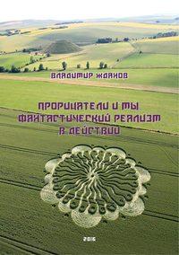 Книга Прорицатели и мы. Фантастический реализм в действии - Автор Владимир Жданов