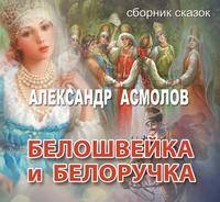 Купить книгу Белошвейка и белоручка (сборник), автора Александра Асмолова