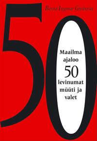 Купить книгу Maailma ajaloo 50 levinumat müüti ja valet, автора