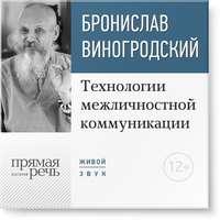 Купить книгу Лекция «Технологии межличностной коммуникации. Парадокс и контрпарадокс Чжуан-цзы», автора Бронислава Виногродского