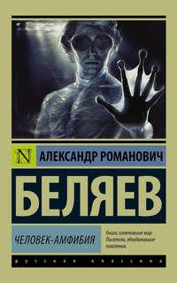 Купить книгу Человек-амфибия, автора Александра Беляева