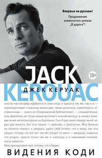 Купить книгу Видения Коди, автора Джека Керуака