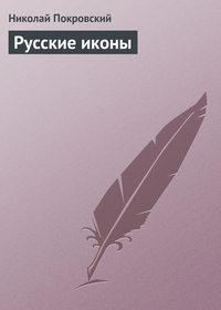 Купить книгу Русские иконы, автора Николая Покровского