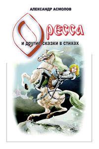 Купить книгу Страна по имени Оресса (сборник), автора Александра Асмолова