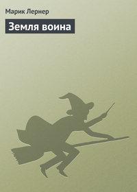 Книга Земля воина - Автор Марик Лернер