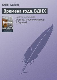 Книга Времена года. ВДНХ - Автор Юрий Арабов