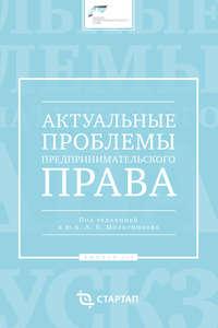 Книга Актуальные проблемы предпринимательского права. Выпуск III - Автор Сборник статей