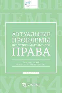 Книга Актуальные проблемы предпринимательского права. Выпуск IV - Автор Сборник статей