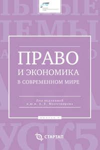Книга Право и экономика в современном мире. Выпуск V - Автор Сборник статей