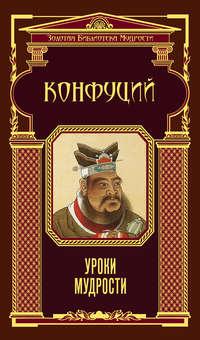 Купить книгу Уроки мудрости, автора Конфуция