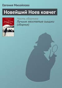 Купить книгу Новейший Ноев ковчег, автора Евгении Михайловой