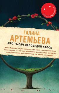 Купить книгу Сто тысяч заповедей хаоса, автора Галины Артемьевой