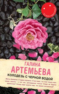 Купить книгу Колодезь с черной водой, автора Галины Артемьевой