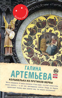 Купить книгу Колыбелька из прутиков вербы, автора Галины Артемьевой