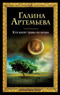 Купить книгу Кто косит травы по ночам, автора Галины Артемьевой
