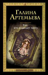 Купить книгу Тот, кто подводит черту, автора Галины Артемьевой