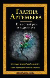Купить книгу И в сотый раз я поднимусь, автора Галины Артемьевой
