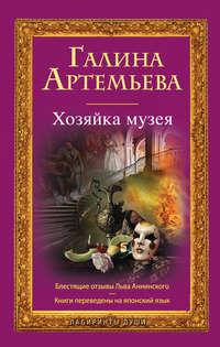 Купить книгу Хозяйка музея, автора Галины Артемьевой