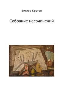 Купить книгу Собрание несочинений, автора Виктора Кротова