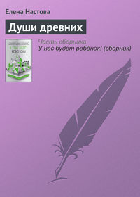Книга Души древних - Автор Елена Настова