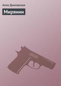 Мирянин